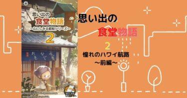 「思い出の食堂物語2~心にしみる昭和シリーズ~」攻略「憧れのハワイ航路 前編」