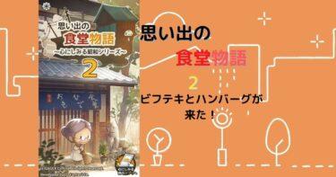 「思い出の食堂物語2~心にしみる昭和シリーズ~」攻略「恋のさや当て」にハンバーグとビフテキが!