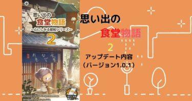 「思い出の食堂物語2~心にしみる昭和シリーズ~」4月28日のアップデート(バージョン1.0.1)