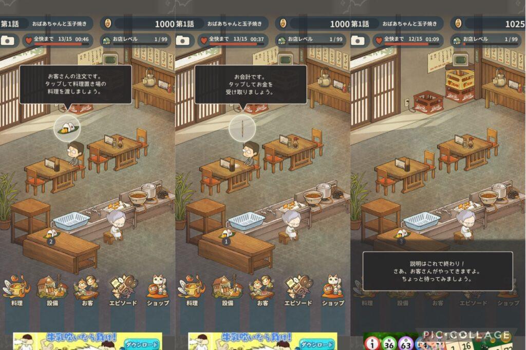 思い出の食堂物語2 攻略