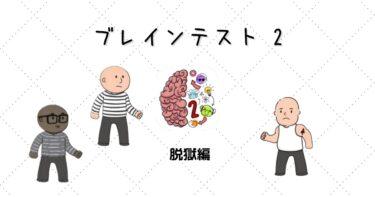 ブレインテスト2(Brain Test2) 完全攻略!!~脱獄編~