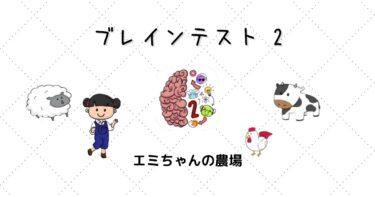 ブレインテスト2(Brain Test2) 完全攻略!!エミちゃんの農場