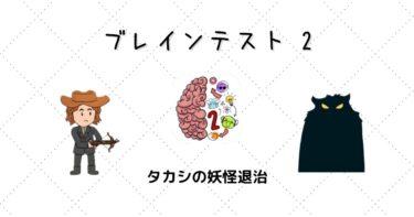 ブレインテスト2(Brain Test2) 完全攻略!!タケシの怪物退治編