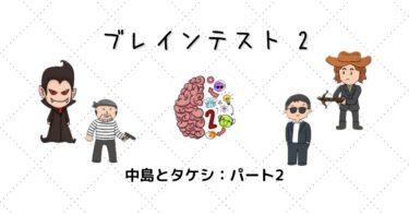 ブレインテスト2(Brain Test2) 完全攻略!!中島とタケシ:パート2