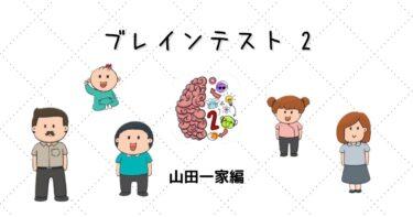 ブレインテスト2(Brain Test2) 完全攻略!!山田一家編