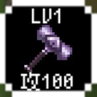 剣と勇者とレベル上げポケット 最古の槌