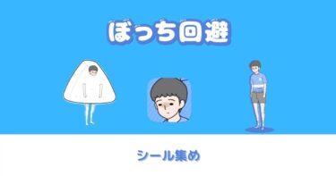 ぼっち回避 全シール集め攻略!!