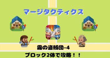 マージタクティクス 霧の盗賊団-4をブロック2体で攻略!!