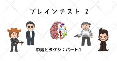 ブレインテスト2(Brain Test2) 完全攻略!!中島とタケシ:パート1