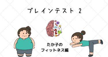 ブレインテスト2(Brain Test2) 完全攻略!!~たか子のフィットネス編~