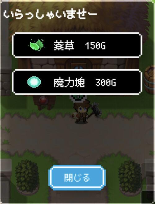 剣と勇者とレベル上げポケット アップデート