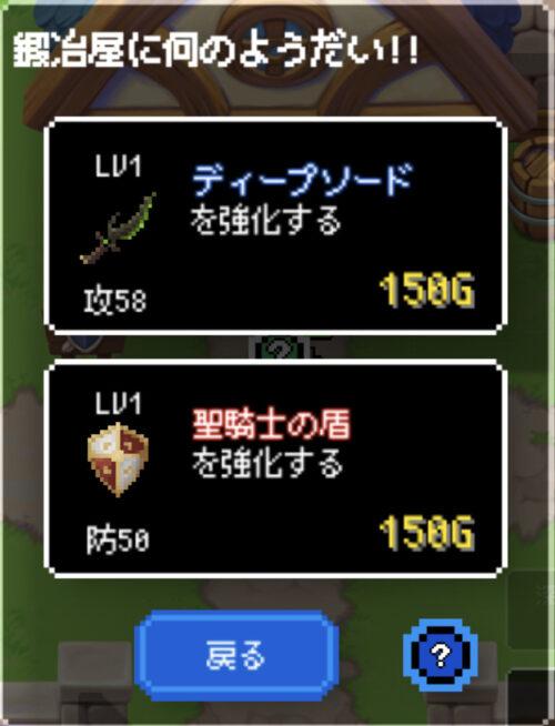 剣と勇者とレベル上げポケット 装備レベル
