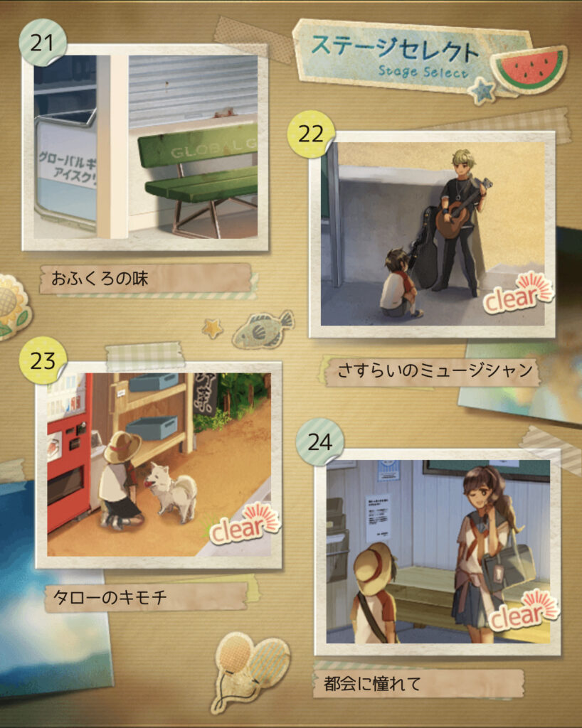 なつものがたり ステージ21~25攻略