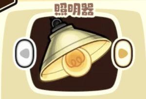 元祖 なめこ栽培キット 照明器