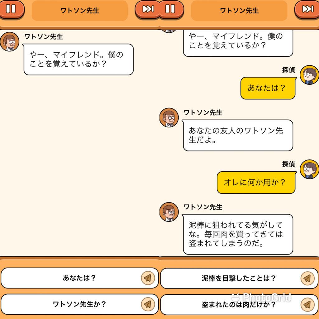 Case Hunter(ケースハンター) 料理人からの依頼-7