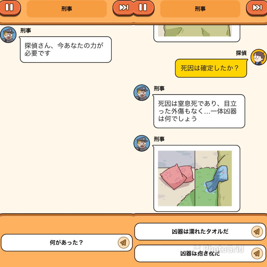 Case Hunter(ケースハンター) 料理人からの依頼-10