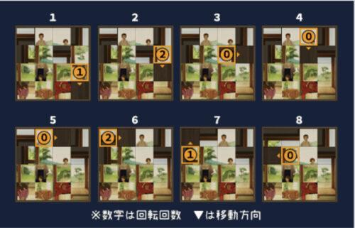 Openigmaオープニグマ ステージ78攻略