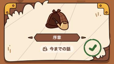 【Case Hunter(ケースハンター)】攻略 序章-1,2,3,4