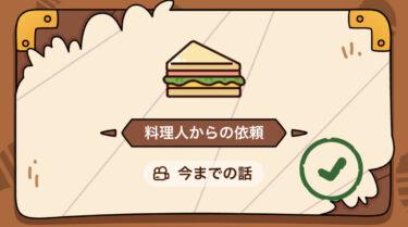 【Case Hunter(ケースハンター)】攻略 料理人からの依頼-5,6,7,8,9,10