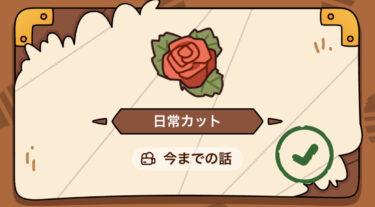 【Case Hunter(ケースハンター)】攻略 日常カット-17~23