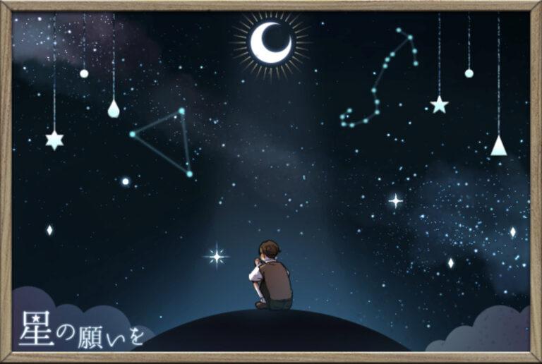 Openigma-オープニグマ- 星の願いを攻略