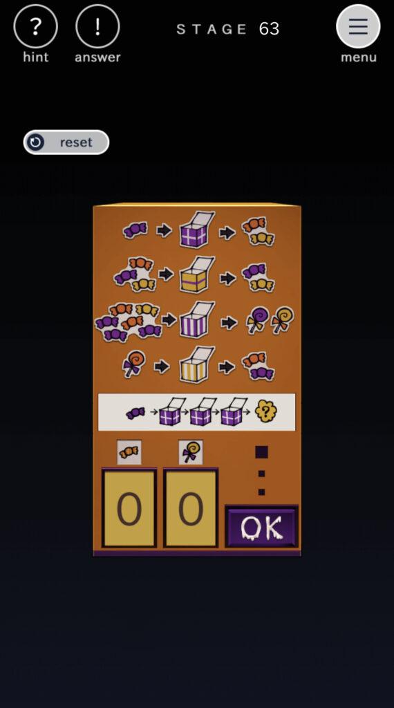 Openigmaオープニグマ ステージ63攻略