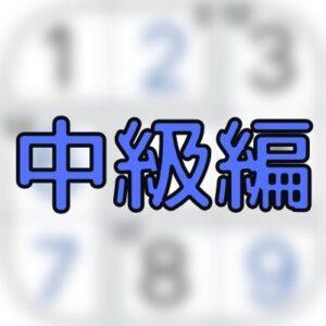 中級編 解き方コツ