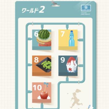 【モグパズ】 ステージ6〜10 攻略