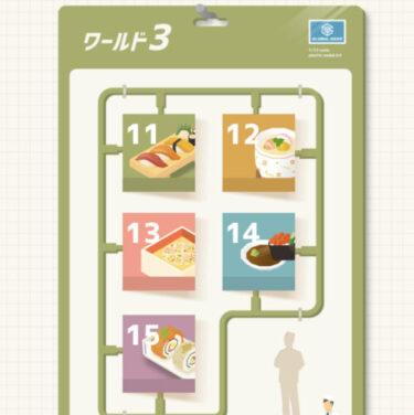 【モグパズ】 ステージ11〜15 攻略