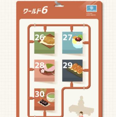 【モグパズ】 ステージ26〜30 攻略
