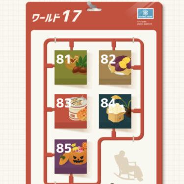 【モグパズ】 ステージ81〜85 攻略