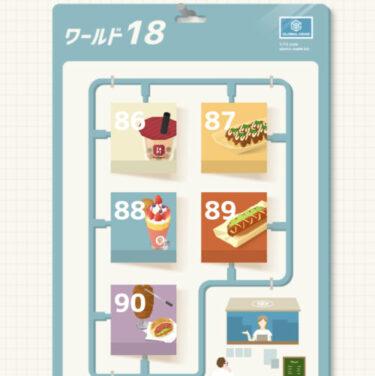 【モグパズ】 ステージ86〜90 攻略
