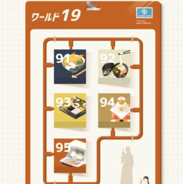 【モグパズ】 ステージ91〜95 攻略