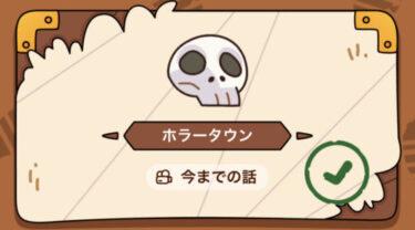 【Case Hunter(ケースハンター)】攻略 ホラータウン-38~43