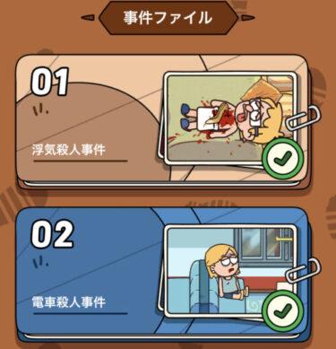 【Case Hunter(ケースハンター)】攻略 事件ファイル-1~4