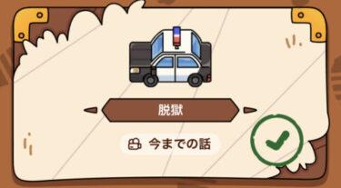【Case Hunter(ケースハンター)】攻略 脱獄-56~63