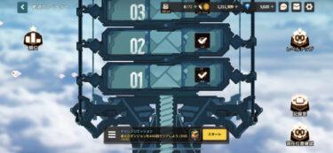 【ガーディアンテイルズ】 軌道エレベーターの報酬一覧